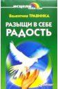 Травинка Валентина Михайловна Разыщи в себе радость