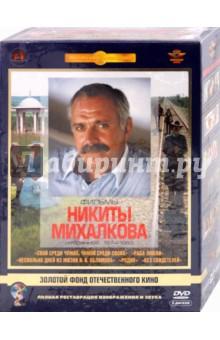 Фильмы Никиты Михалкова. Ремастированный (5DVD) несколько дней из жизни обломова новосибирск