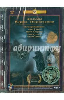 Фильмы Ю. Норштейна. Ремастированный (DVD) снегурочка ремастированный dvd