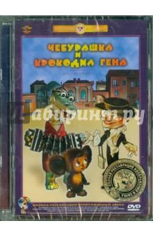 Чебурашка и крокодил Гена. Ремастированный (DVD) снегурочка ремастированный dvd