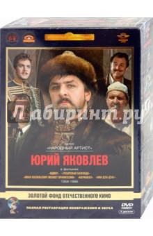 Юрий Яковлев. Ремастированный (5DVD) иван васильевич меняет профессию ремастированный dvd