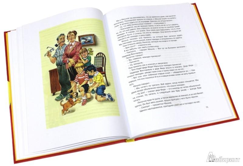 Иллюстрация 1 из 94 для Большая книга рассказов - Николай Носов | Лабиринт - книги. Источник: Лабиринт