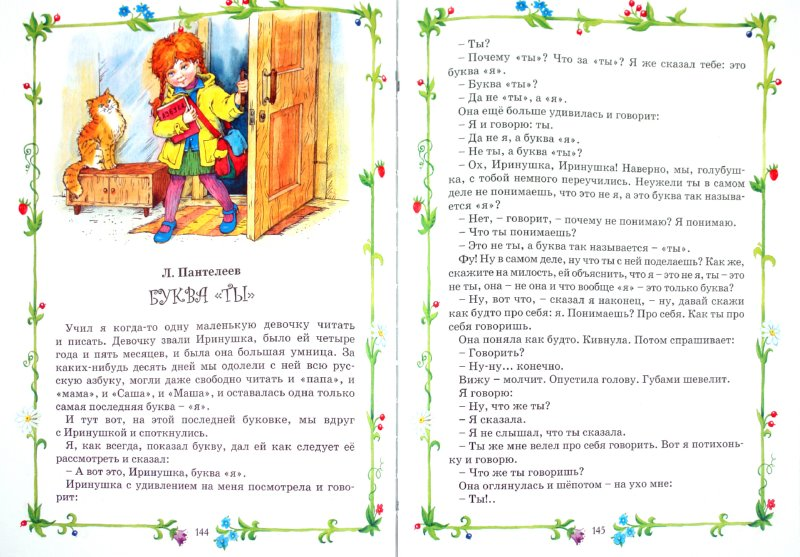 Иллюстрация 1 из 40 для Большая хрестоматия для чтения в детском саду. Стихи, сказки, рассказы | Лабиринт - книги. Источник: Лабиринт