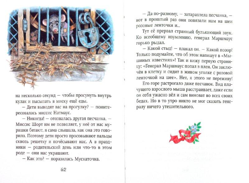 Иллюстрация 1 из 32 для Мышиная фея. Невероятный побег - Эмили Берн | Лабиринт - книги. Источник: Лабиринт