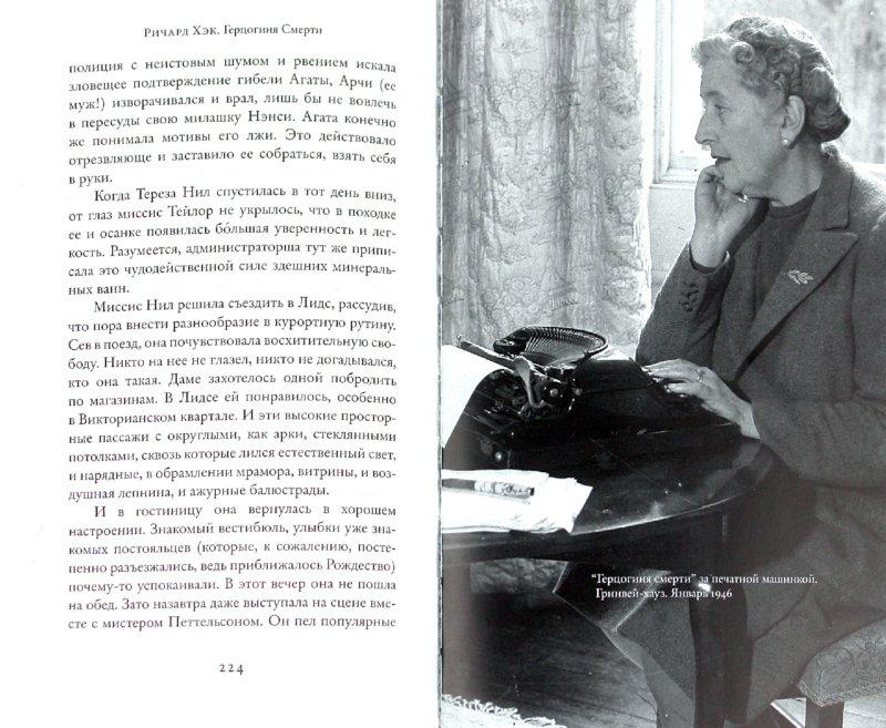Иллюстрация 1 из 8 для Герцогиня смерти. Биография Агаты Кристи - Ричард Хэк   Лабиринт - книги. Источник: Лабиринт