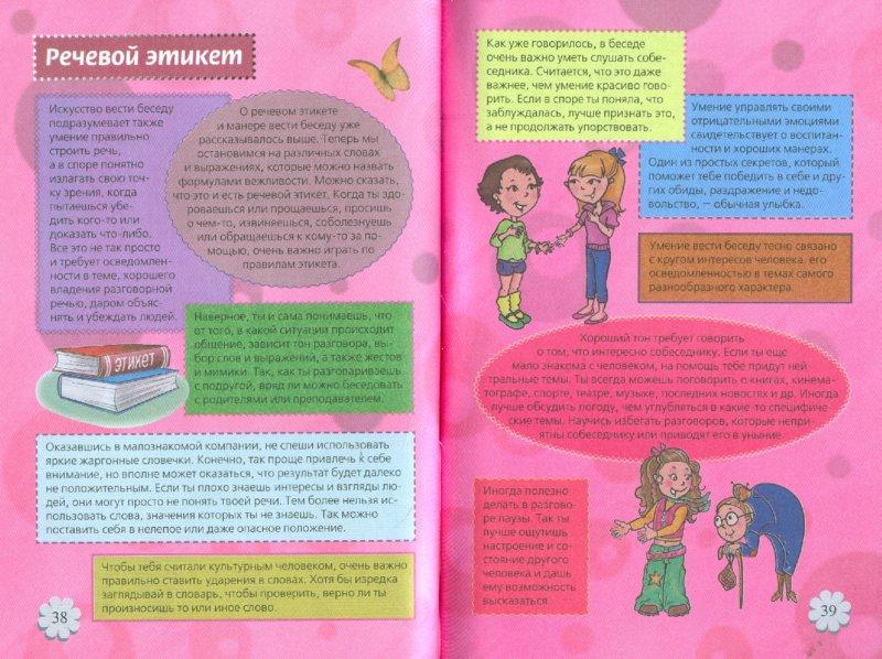 Иллюстрация 1 из 10 для Этикет для девочек - Ирина Монахова | Лабиринт - книги. Источник: Лабиринт