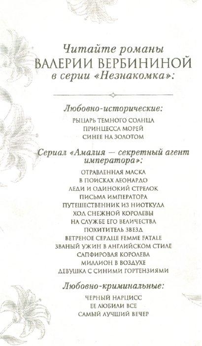 Иллюстрация 1 из 7 для Похититель звезд - Валерия Вербинина   Лабиринт - книги. Источник: Лабиринт