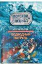 Зверев Сергей Иванович Подводный патруль сергей макаров морской штрафбат военные приключения