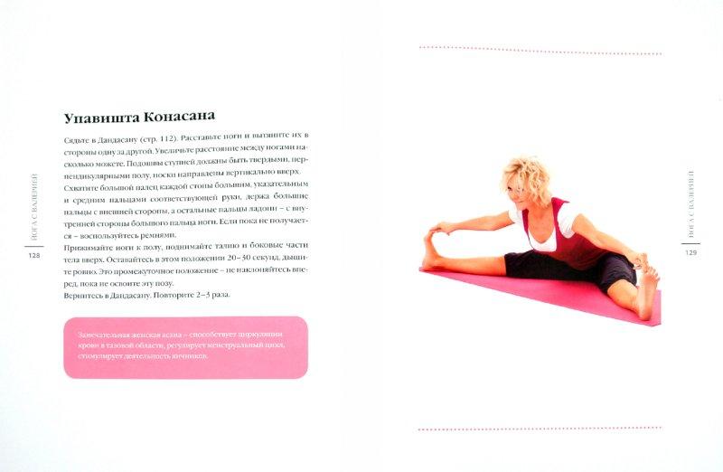 Иллюстрация 1 из 5 для Йога с Валерией (+ плакат) - Валерия | Лабиринт - книги. Источник: Лабиринт