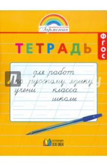 Тетрадь для работ по русскому языку. ФГОС