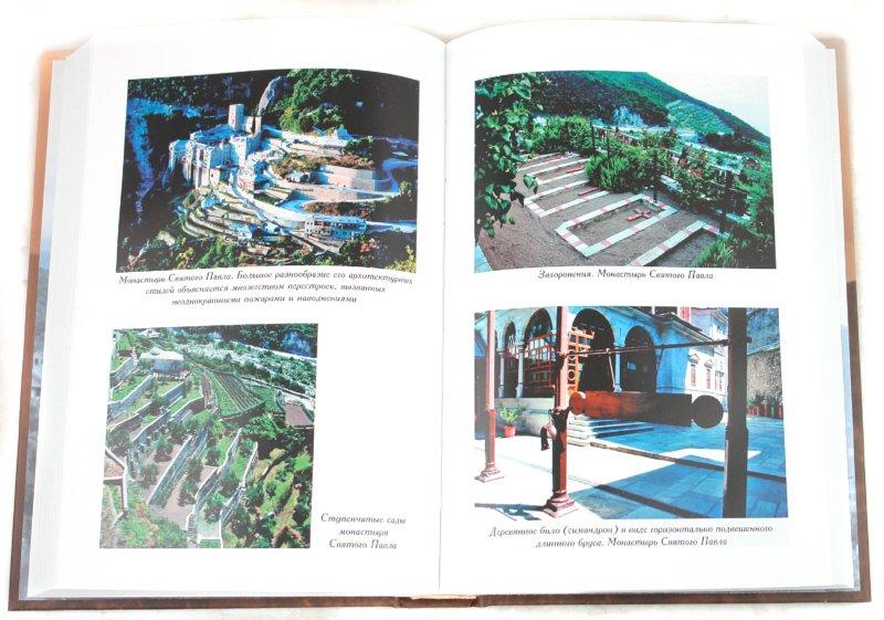 Иллюстрация 1 из 5 для Афонский отечник - Ионникий Архимандрит | Лабиринт - книги. Источник: Лабиринт