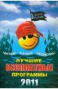 Леонтьев В. П. Лучшие бесплатные программы 2011 года бесплатные драйвера для ноутбуков