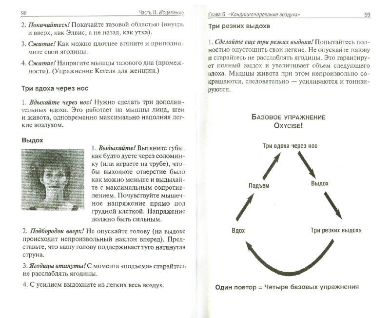 Иллюстрация 1 из 6 для Дыхательная гимнастика Oxycize! - Джилл Джонсон | Лабиринт - книги. Источник: Лабиринт
