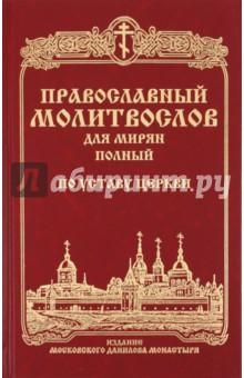 Молитвослов полный для мирян (полный) по уставу Церкви