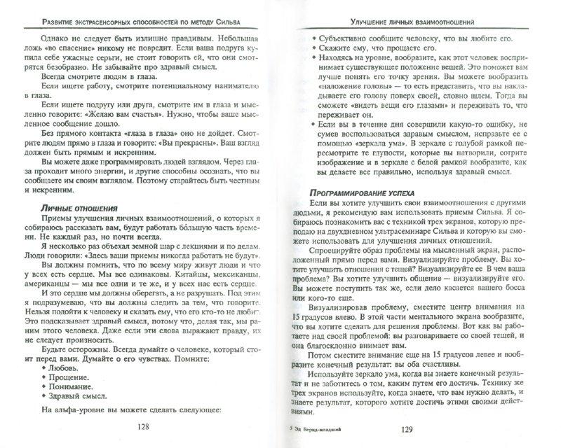 Иллюстрация 1 из 9 для Метод Сильвы. Экстрасенсорные способности - Эд-младший Бернд | Лабиринт - книги. Источник: Лабиринт