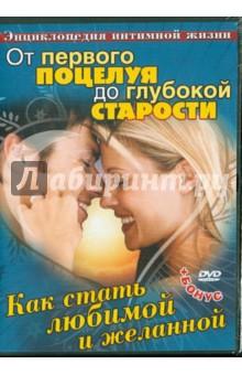 Как стать любимой и желанной (DVD) удовлетворение или искусство женского оргазма ким кэтролл