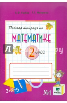 Математика. 2 класс. Рабочая тетрадь №1. ФГОС и н верещагина english 1 класс рабочая тетрадь