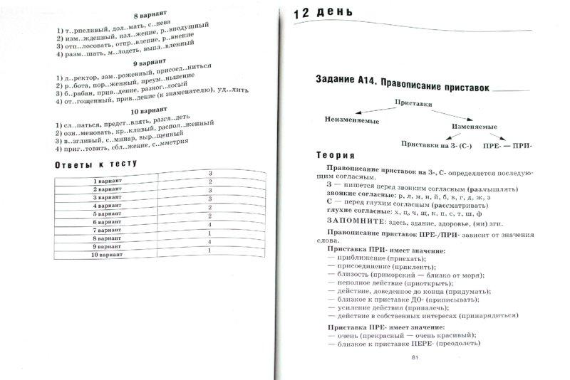 Иллюстрация 1 из 19 для ЕГЭ-11 за 30 дней. Русский язык. Экспресс-репетитор - Марина Баронова   Лабиринт - книги. Источник: Лабиринт