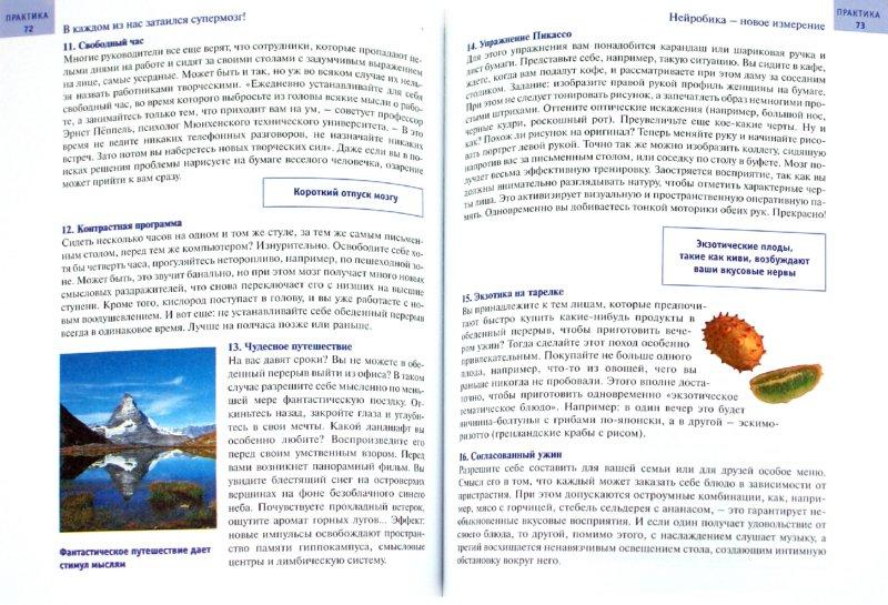Иллюстрация 1 из 10 для Сверхвозможности вашего мозга - Франк Швебке | Лабиринт - книги. Источник: Лабиринт