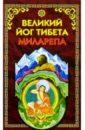 Великий йог Тибета Миларепа джамгон конгтрул великий путь пробуждения комментарий к поучениям махаяны о семи пунктах тренировки ума