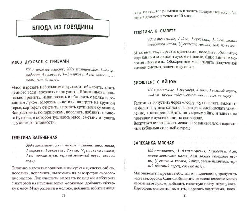Иллюстрация 1 из 6 для Блюда из духовки - Вера Тихомирова | Лабиринт - книги. Источник: Лабиринт