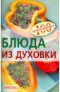 Тихомирова Вера Анатольевна Блюда из духовки
