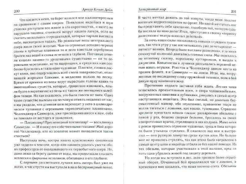 Иллюстрация 1 из 5 для Затерянный мир. Отравленный пояс. Когда Земля вскрикнула - Артур Дойл | Лабиринт - книги. Источник: Лабиринт