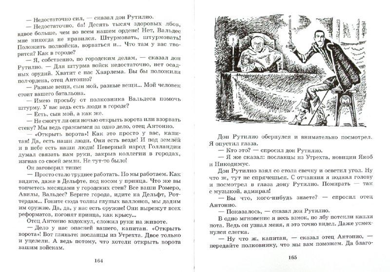 Иллюстрация 1 из 25 для Кеес Адмирал Тюльпанов - Константин Сергиенко   Лабиринт - книги. Источник: Лабиринт