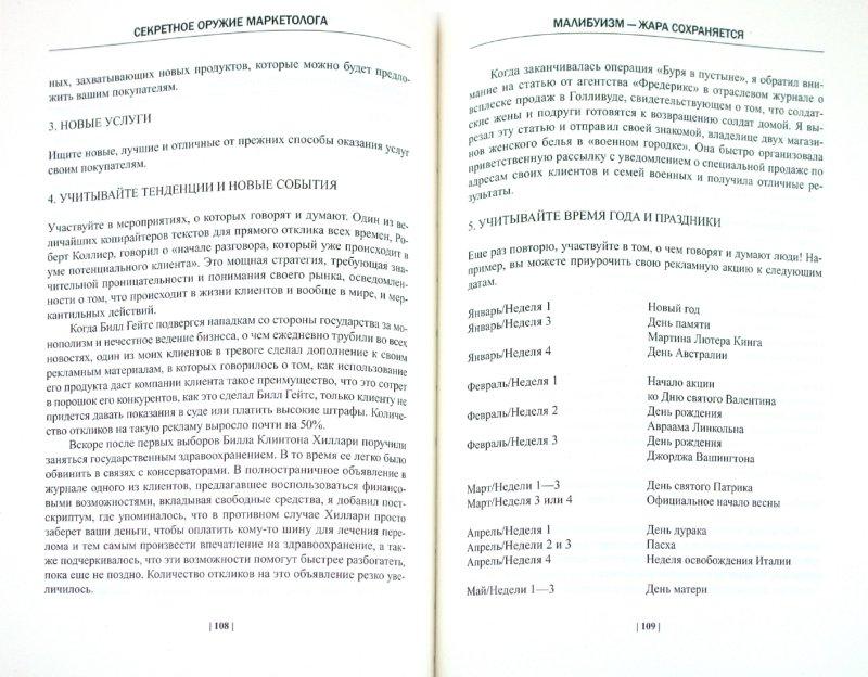 Иллюстрация 1 из 13 для Секретное оружие маркетолога - Дэн Кеннеди | Лабиринт - книги. Источник: Лабиринт