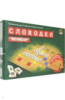 Игра Словодел Великан (1078) настольные игры десятое королевство настольная игра словодел