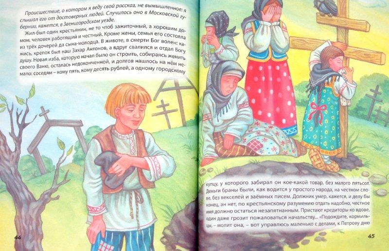 Иллюстрация 1 из 27 для Честное слово - Пантелеев, Толстой, Ушинский, Дрожжин   Лабиринт - книги. Источник: Лабиринт