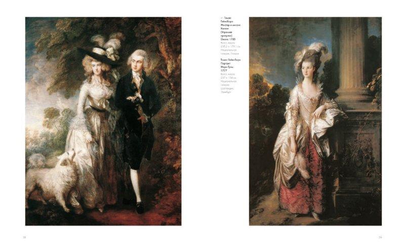 Иллюстрация 1 из 46 для Шедевры английской живописи - А. Голованова | Лабиринт - книги. Источник: Лабиринт