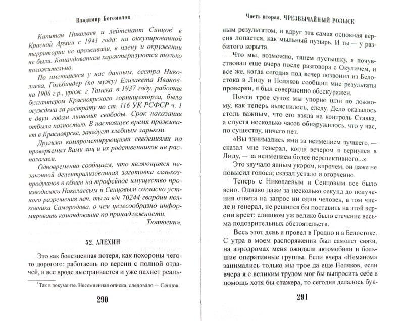 Иллюстрация 1 из 25 для Момент истины (В августе сорок четвертого...) - Владимир Богомолов | Лабиринт - книги. Источник: Лабиринт