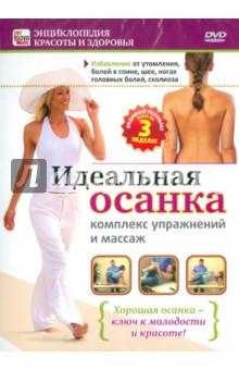 Идеальная осанка (DVD)