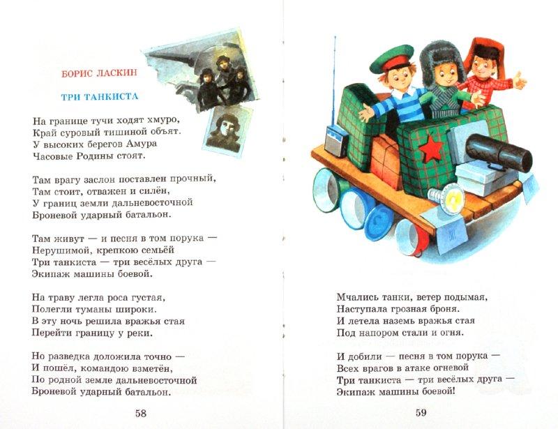 Иллюстрация 1 из 33 для Любимые праздники. Стихи, песни, загадки   Лабиринт - книги. Источник: Лабиринт