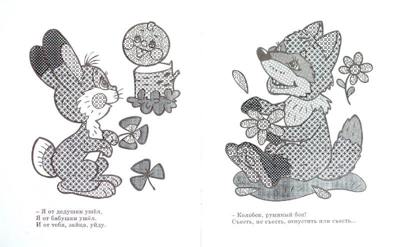 """Иллюстрация 1 из 15 для Сказки в раскрасках """"Зайчик и колобок""""   Лабиринт - книги. Источник: Лабиринт"""