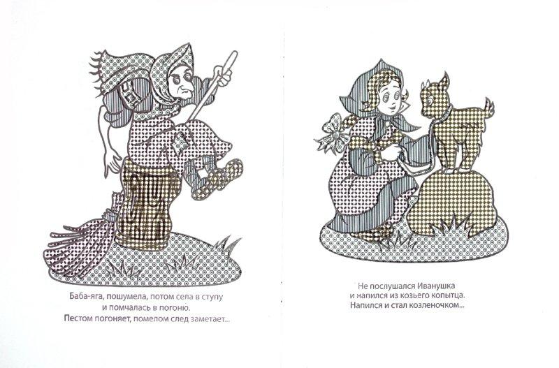 """Иллюстрация 1 из 4 для Водная раскраска """"Сказки. Курочка Ряба""""   Лабиринт - книги. Источник: Лабиринт"""