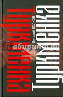 Туркменка бунин и а грамматика любви рассказ повесть роман