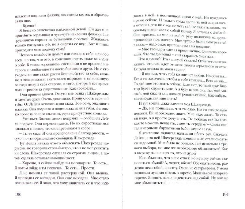 Иллюстрация 1 из 7 для Туркменка - Виталий Волков   Лабиринт - книги. Источник: Лабиринт