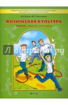 Физическая культура. Учебник для начальной школы. Книга 2 (3-4 классы) от Лабиринт