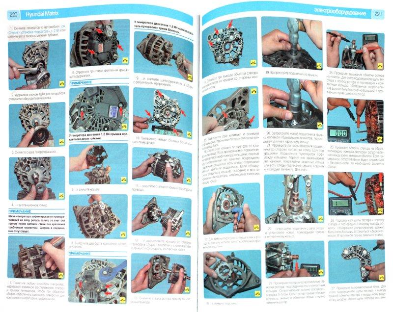 Иллюстрация 1 из 3 для Hyundai Matrix: Руководство по эксплуатации, техническому обслуживанию и ремонту - Погребной, Владимиров | Лабиринт - книги. Источник: Лабиринт