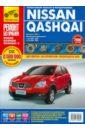 цена на Nissan Qashqai/ Nissan Qashqai+2: Руководство по эксплуатации, техническому обслуживанию и ремонту