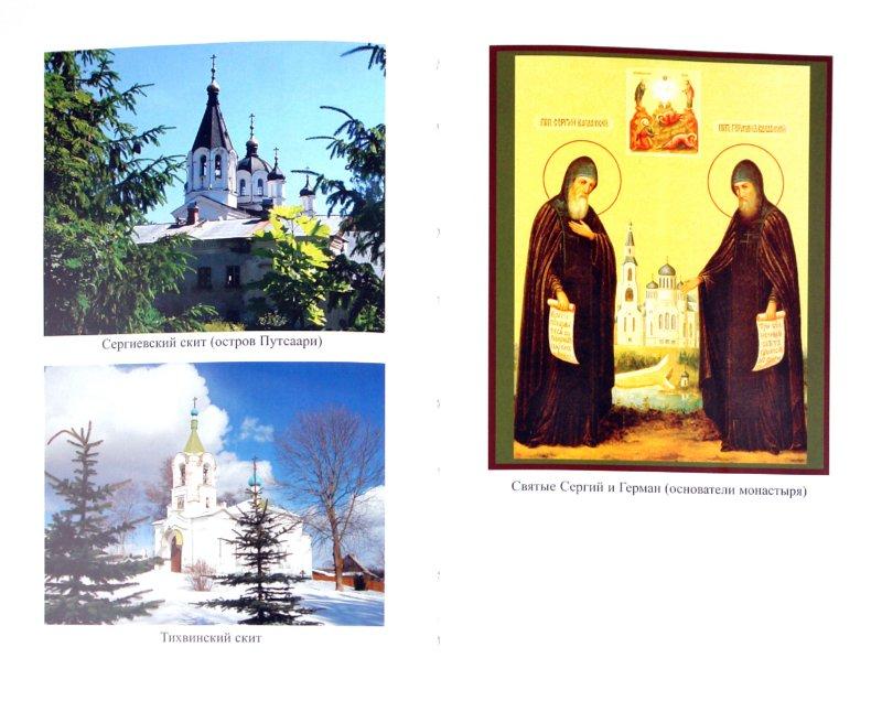 Иллюстрация 1 из 16 для Русский Север: от Соловков до Валаама | Лабиринт - книги. Источник: Лабиринт