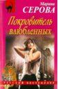 Серова Марина Сергеевна Покровитель влюбленных