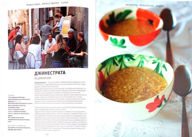 Иллюстрация 1 из 22 для Вкус Тосканы: из Италии с любовью - Элла Мартино | Лабиринт - книги. Источник: Лабиринт
