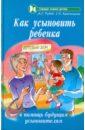 Рудов Алексей Геннадьевич, Красницкая Галина Сергеевна Как усыновить ребенка: в помощь будущим усыновителям