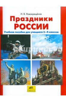 Праздники России. Учебное пособие для учащихся 2-4 классов
