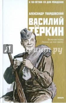 Василий Теркин: Книга про бойца. Теркин на том свете