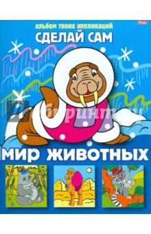 """Аппликация """"Мир животных"""" (05456)"""