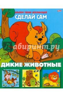 """Аппликация """"Дикие животные"""" (03112)"""